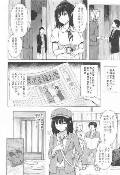 Shameimaru Aya wa Scoop no Tame ni 4