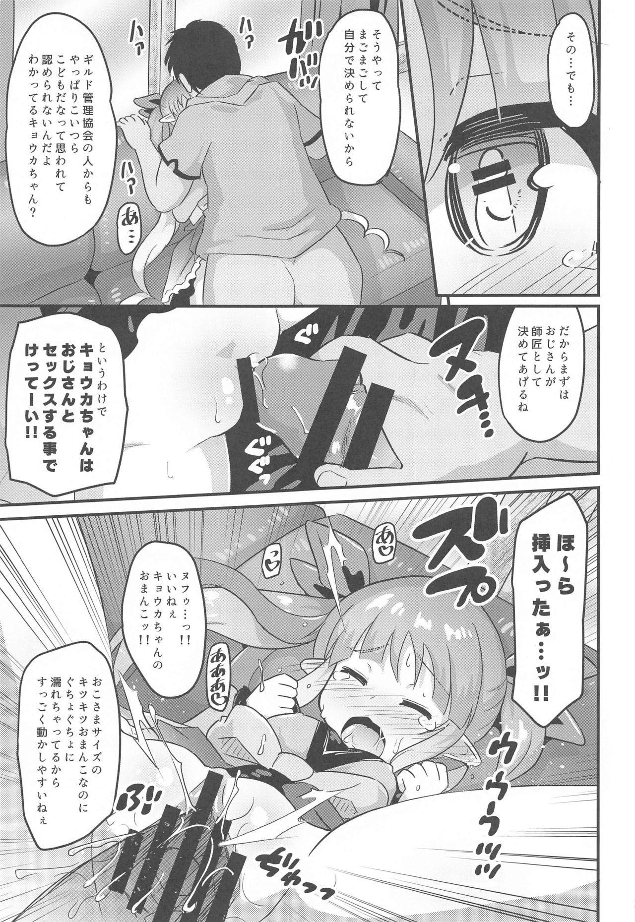 Kyouka-chan to Otona no Guild Katsudou 11