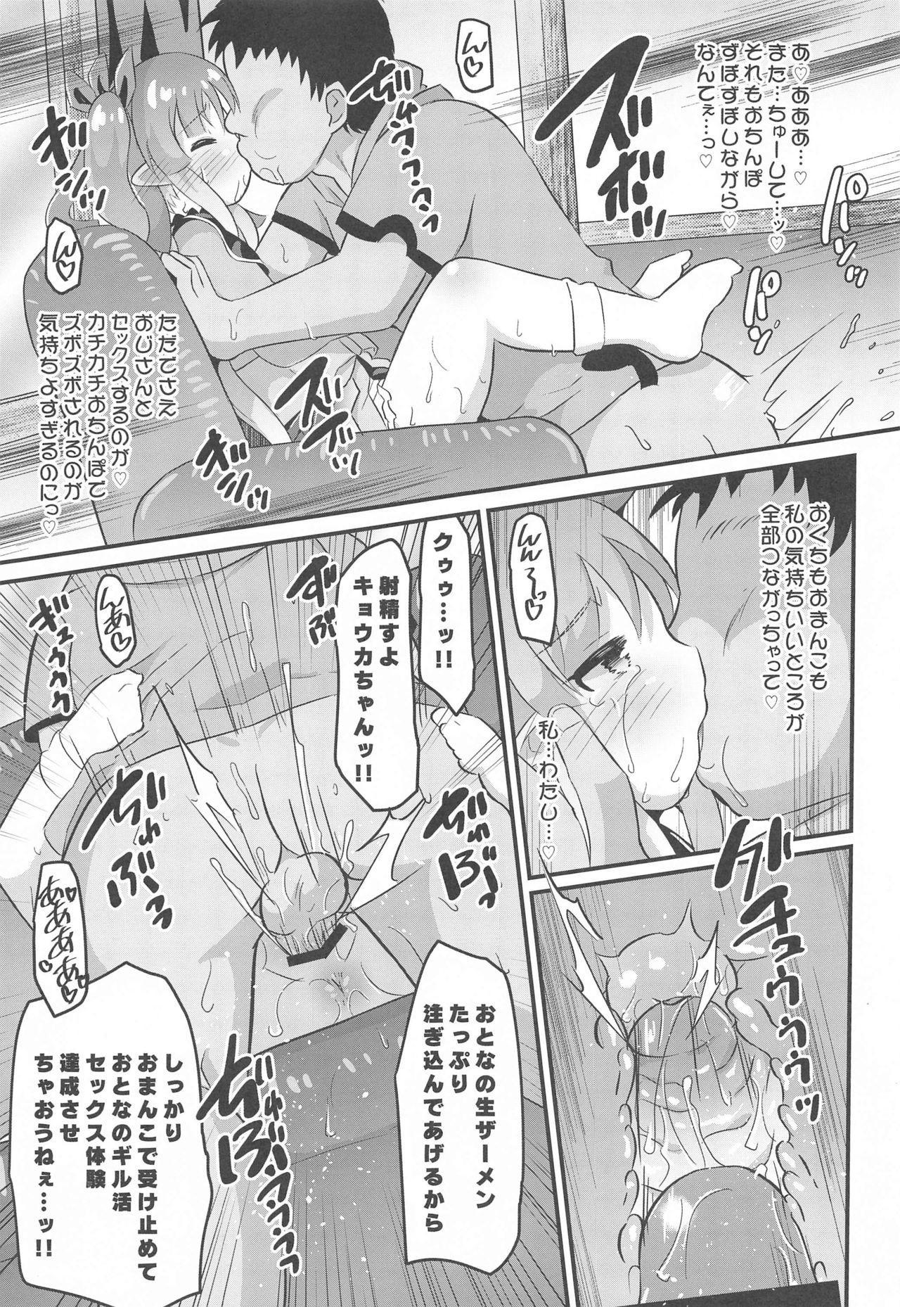 Kyouka-chan to Otona no Guild Katsudou 13