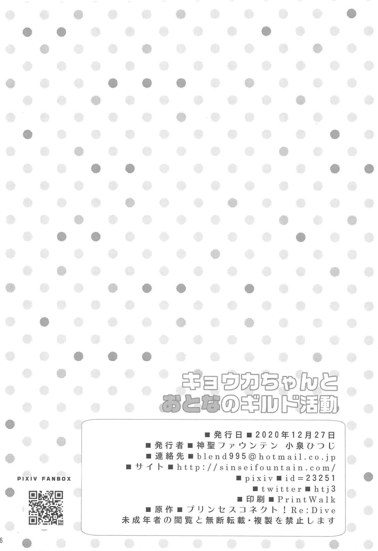 Kyouka-chan to Otona no Guild Katsudou 24