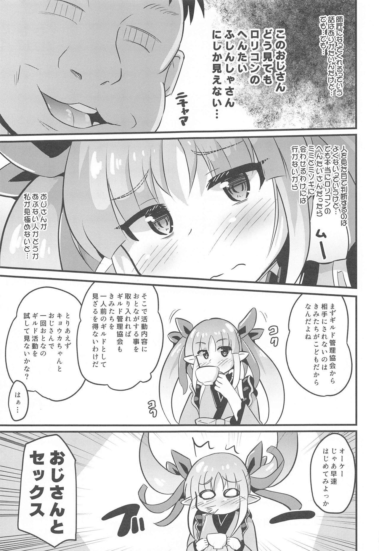 Kyouka-chan to Otona no Guild Katsudou 5