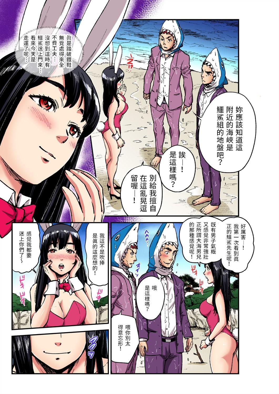 [Pirontan] Otona no Douwa ~ Inaba no sirousagi | 大人的童話~因幡的白兔 [Chinese] [禁漫漢化組] 3