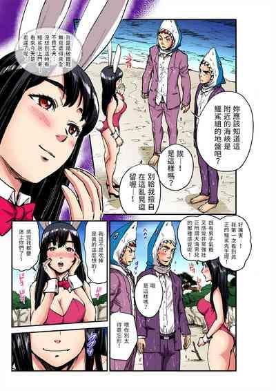 Otona no Douwa因幡的白兔 3