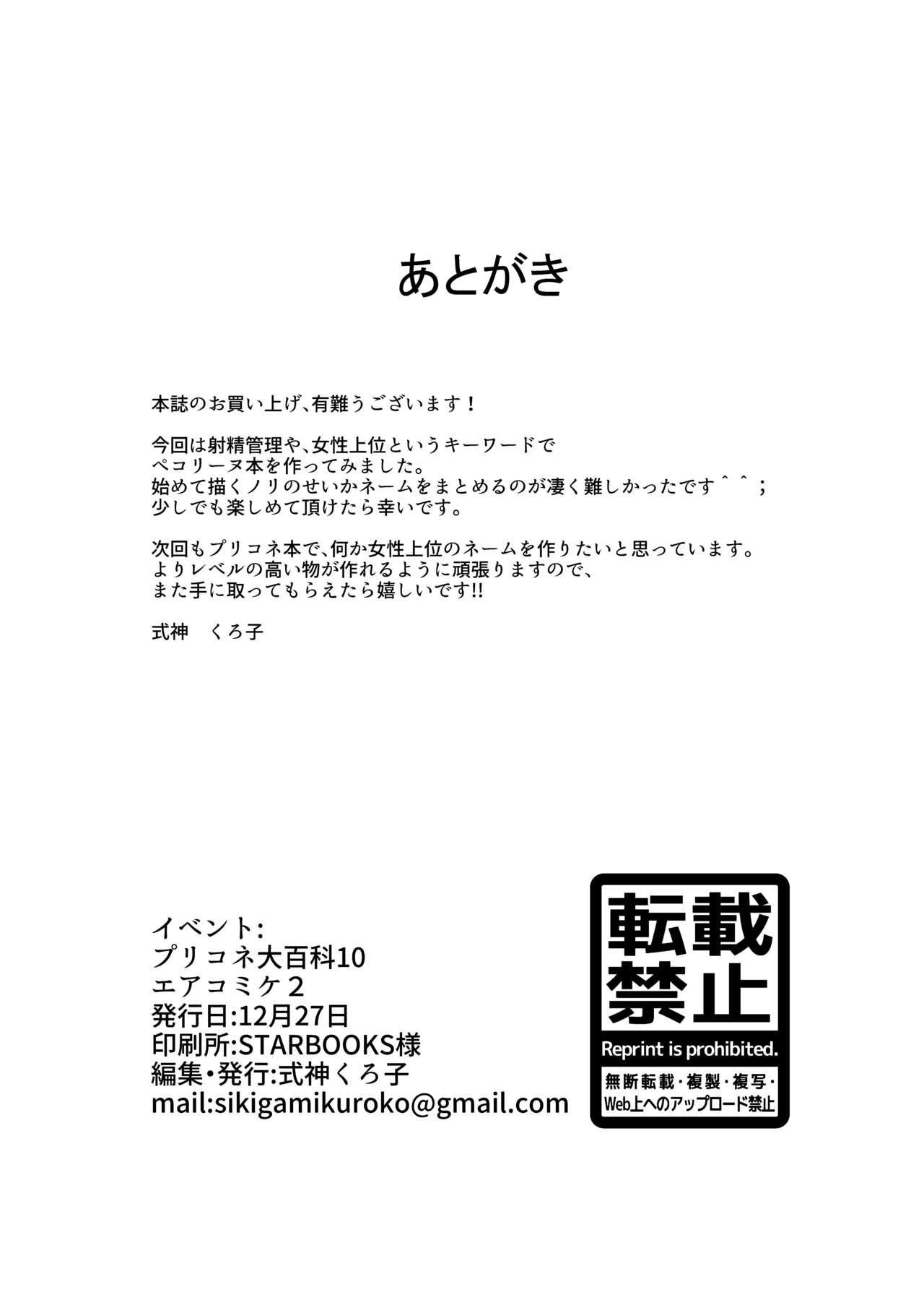 Peco-san no Yasashii Shasei Kanri 24