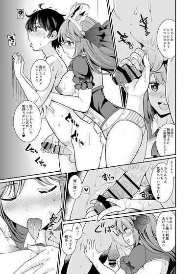 Peco-san no Yasashii Shasei Kanri 5
