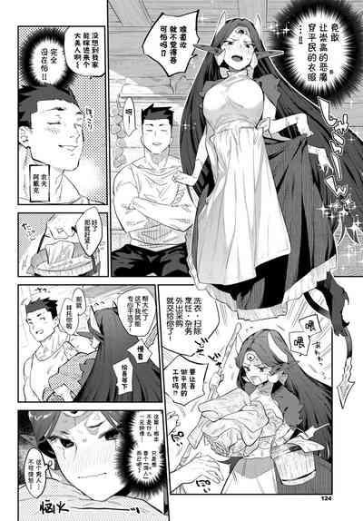 Akuma no Hanayome Shugyo 4