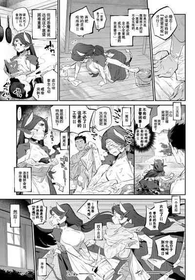 Akuma no Hanayome Shugyo 5