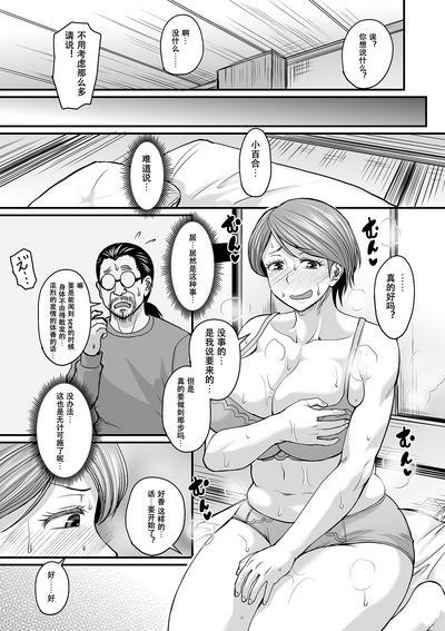 ニオイ妻+特濃ニオイ妻 6