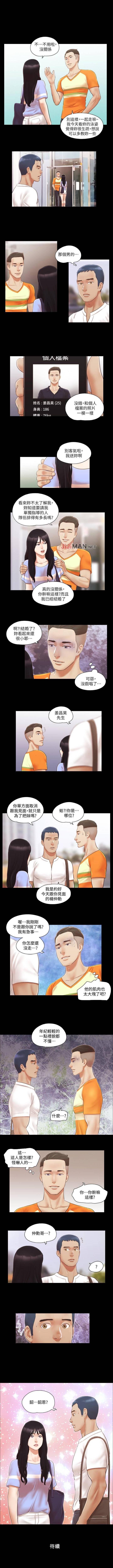 【周五连载】协议换爱(作者:遠德) 第1~62话 62