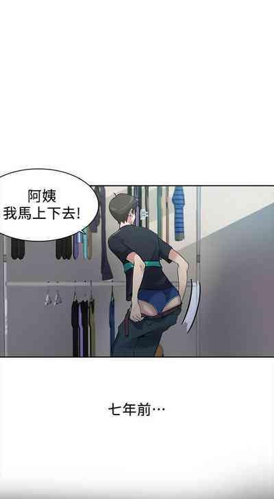 【周六连载】秘密教学(作者:美娜讚 & 鋼鐵王) 第1~59话 2