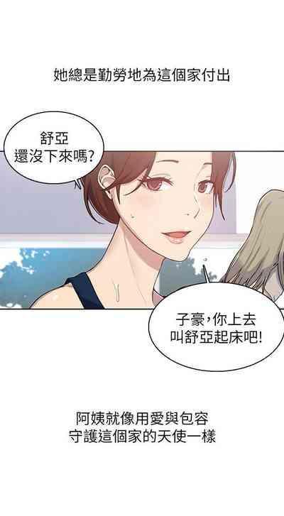 【周六连载】秘密教学(作者:美娜讚 & 鋼鐵王) 第1~59话 5