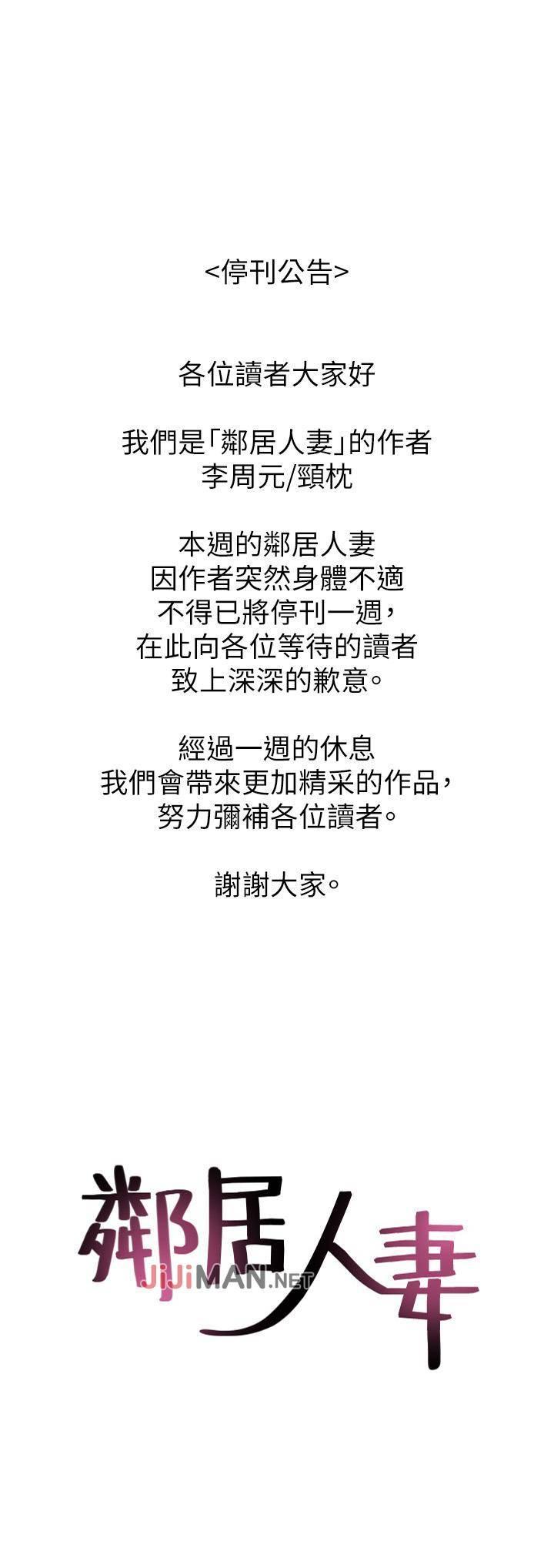 【周六更新】邻居人妻(作者:李周元 & 頸枕) 第1~50话 287
