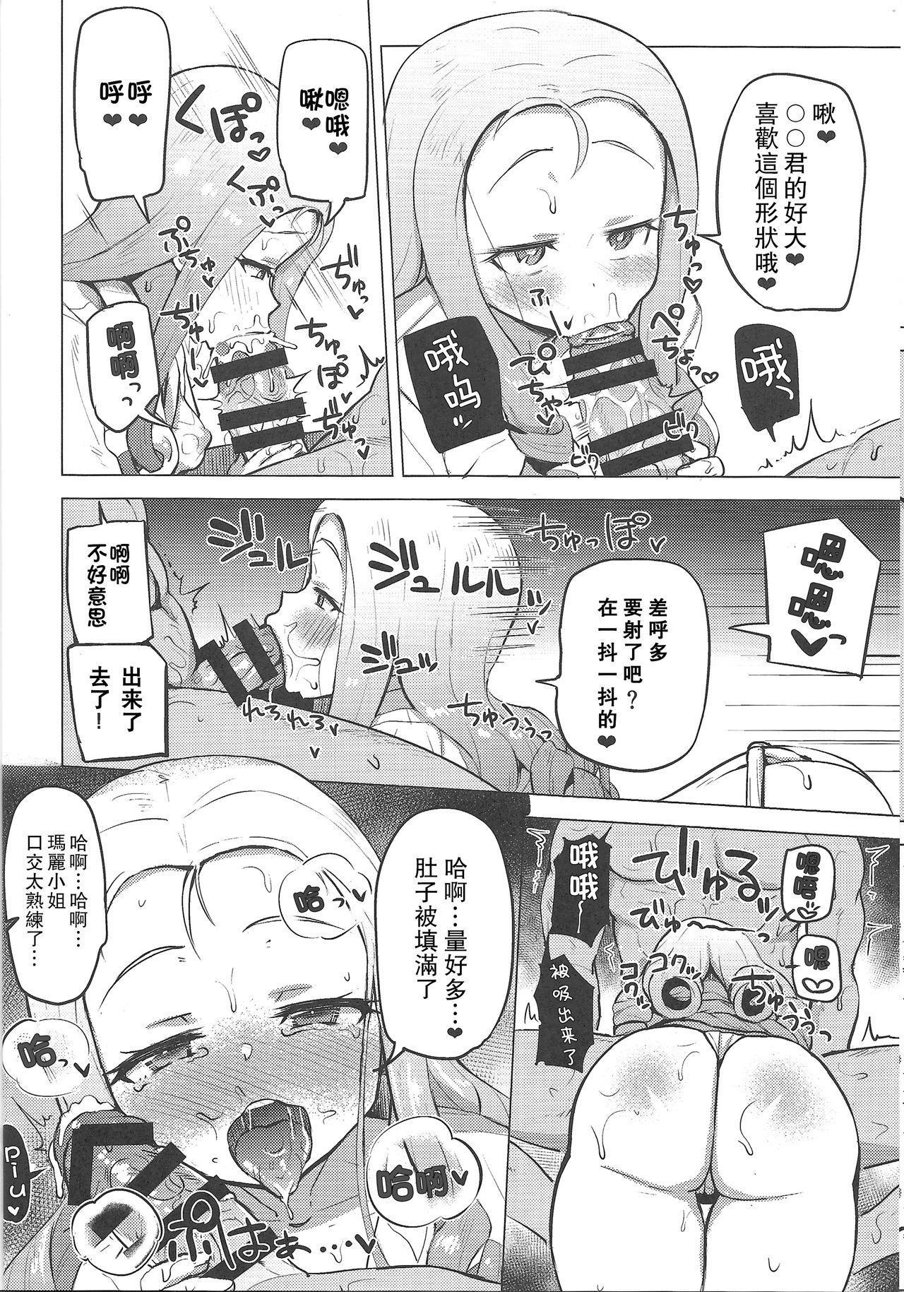 Onsen, Gokuraku, Marie-sama. 10