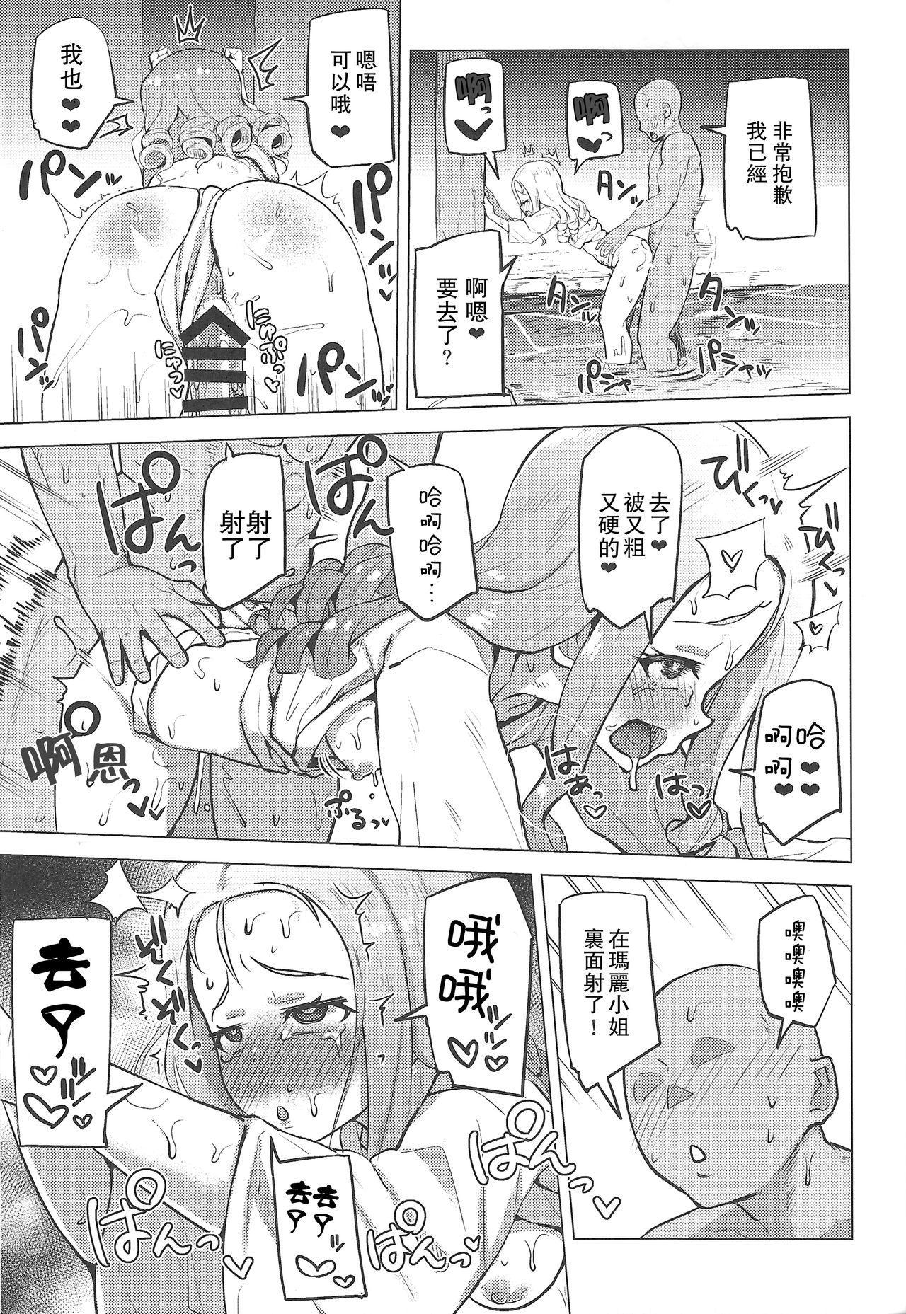 Onsen, Gokuraku, Marie-sama. 15