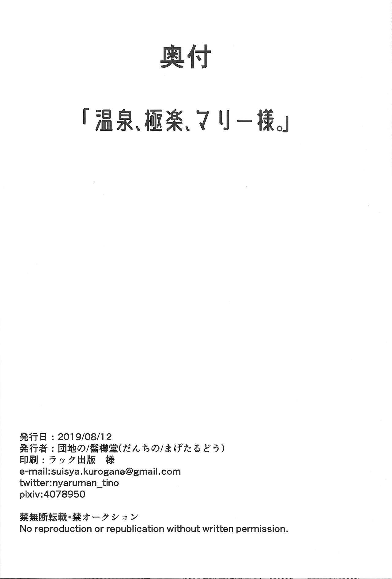 Onsen, Gokuraku, Marie-sama. 24