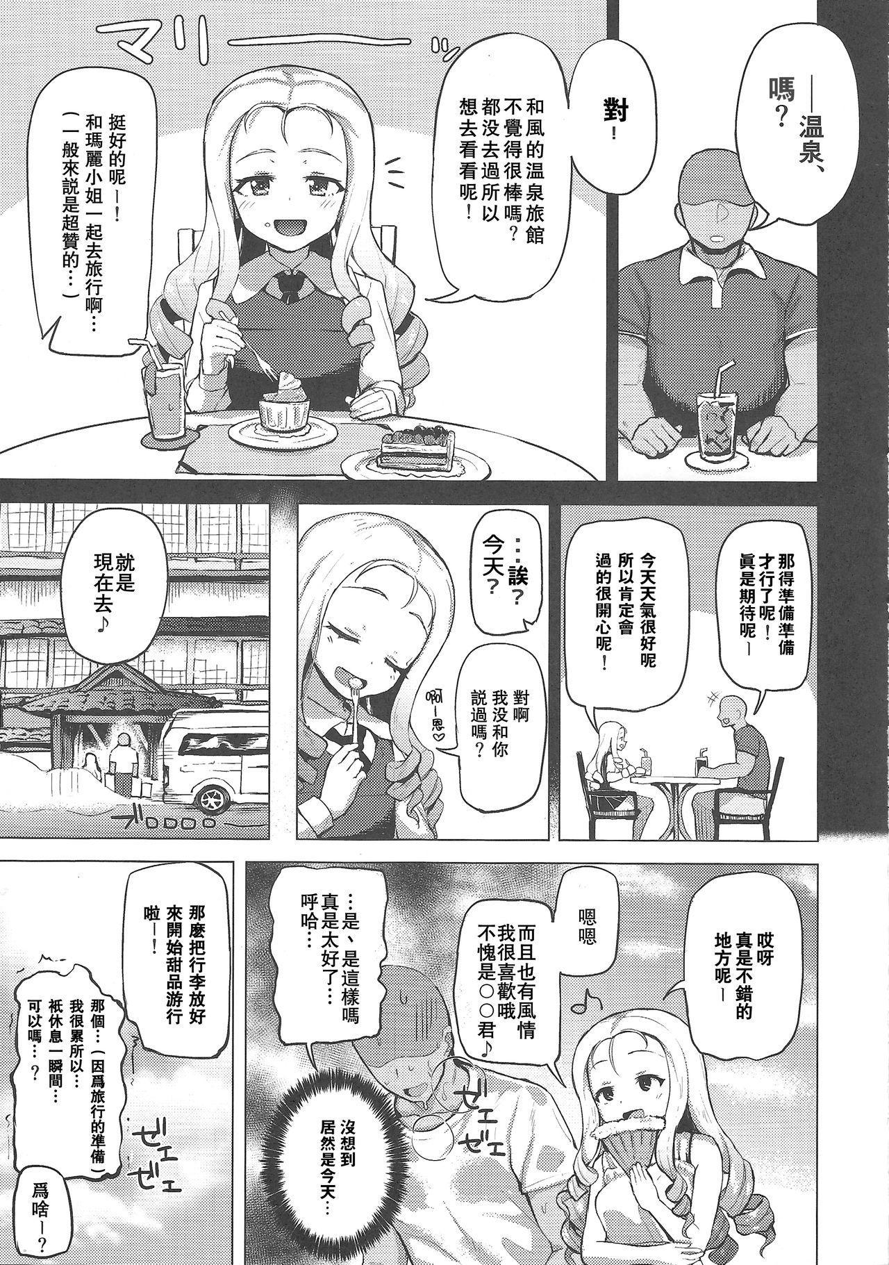 Onsen, Gokuraku, Marie-sama. 3