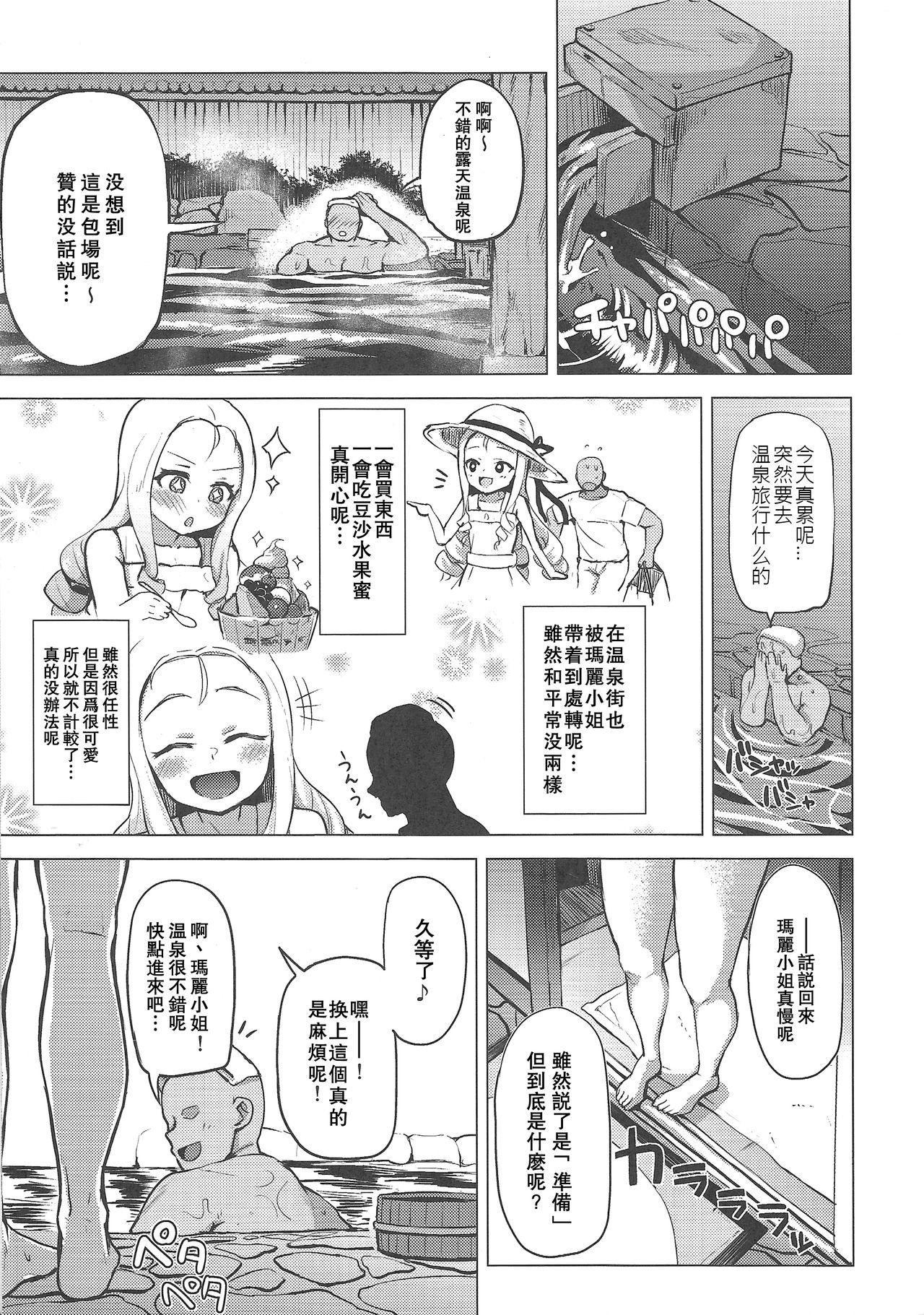 Onsen, Gokuraku, Marie-sama. 5