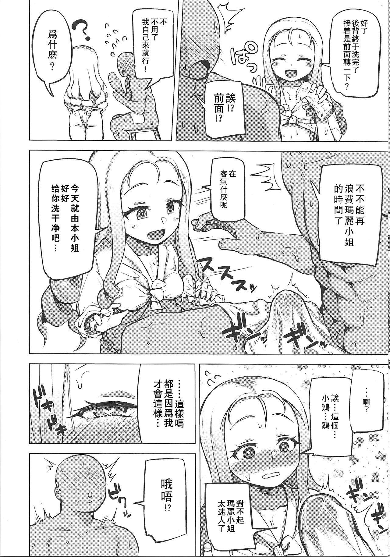 Onsen, Gokuraku, Marie-sama. 8