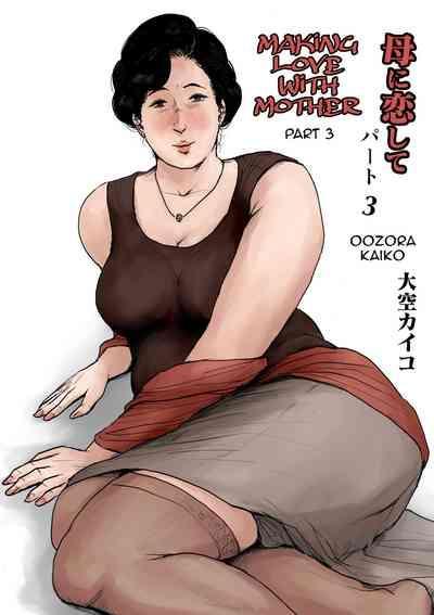 Haha ni Koishite Remake Ban 3 | Making Love with Mother 3 0
