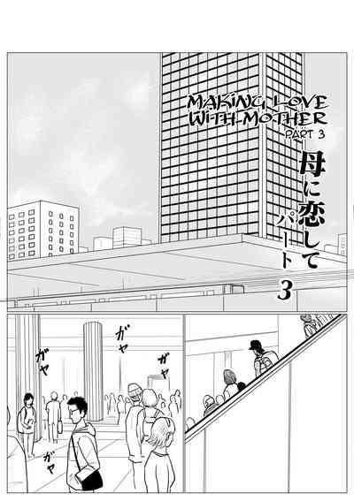 Haha ni Koishite Remake Ban 3 | Making Love with Mother 3 1