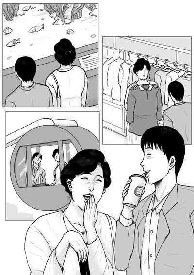 Haha ni Koishite Remake Ban 3 | Making Love with Mother 3 4
