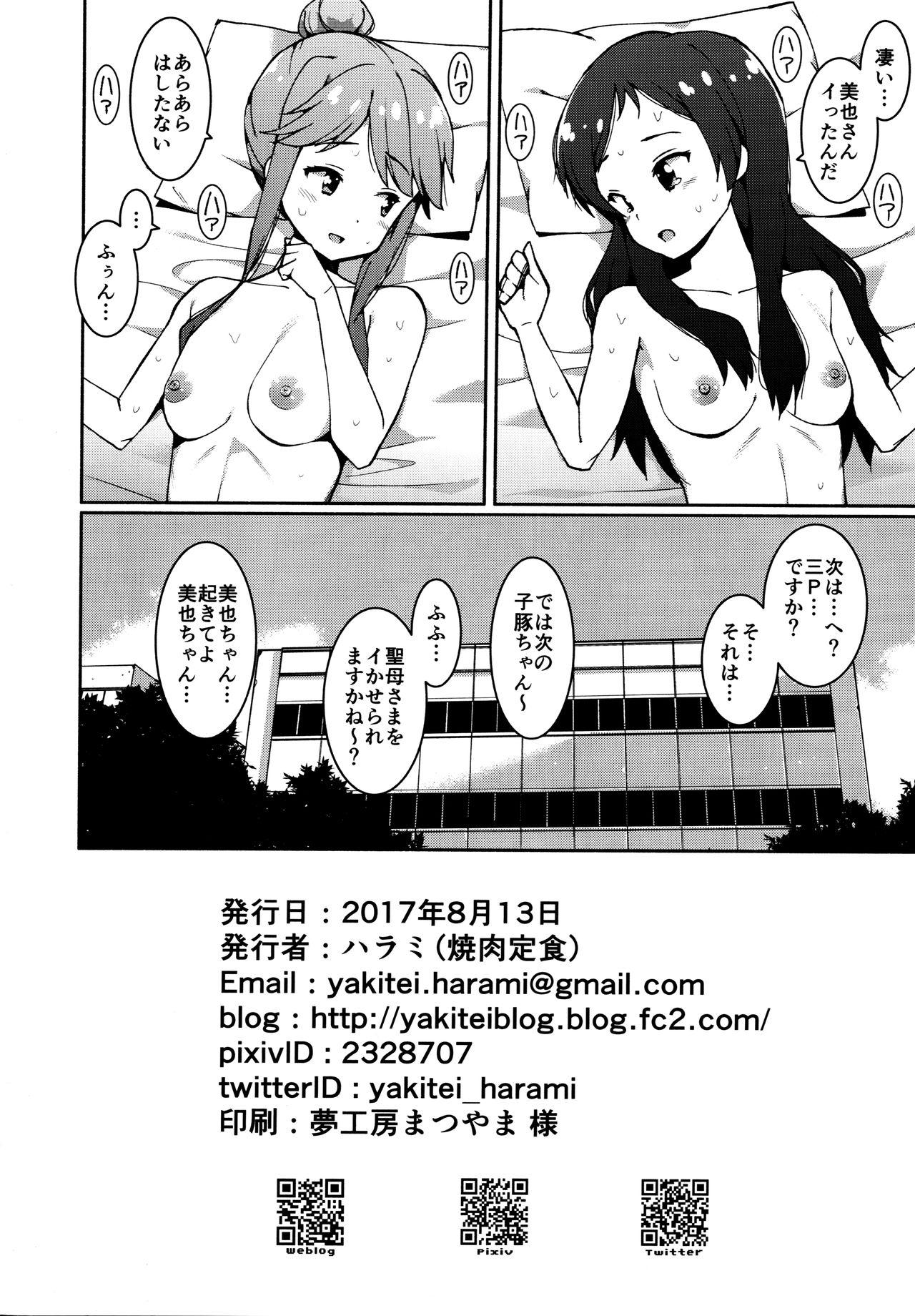 Tenkuubashi Tomoka, Kitazawa Shiho, Miyayo Miya no Makura Eigyou!! 7