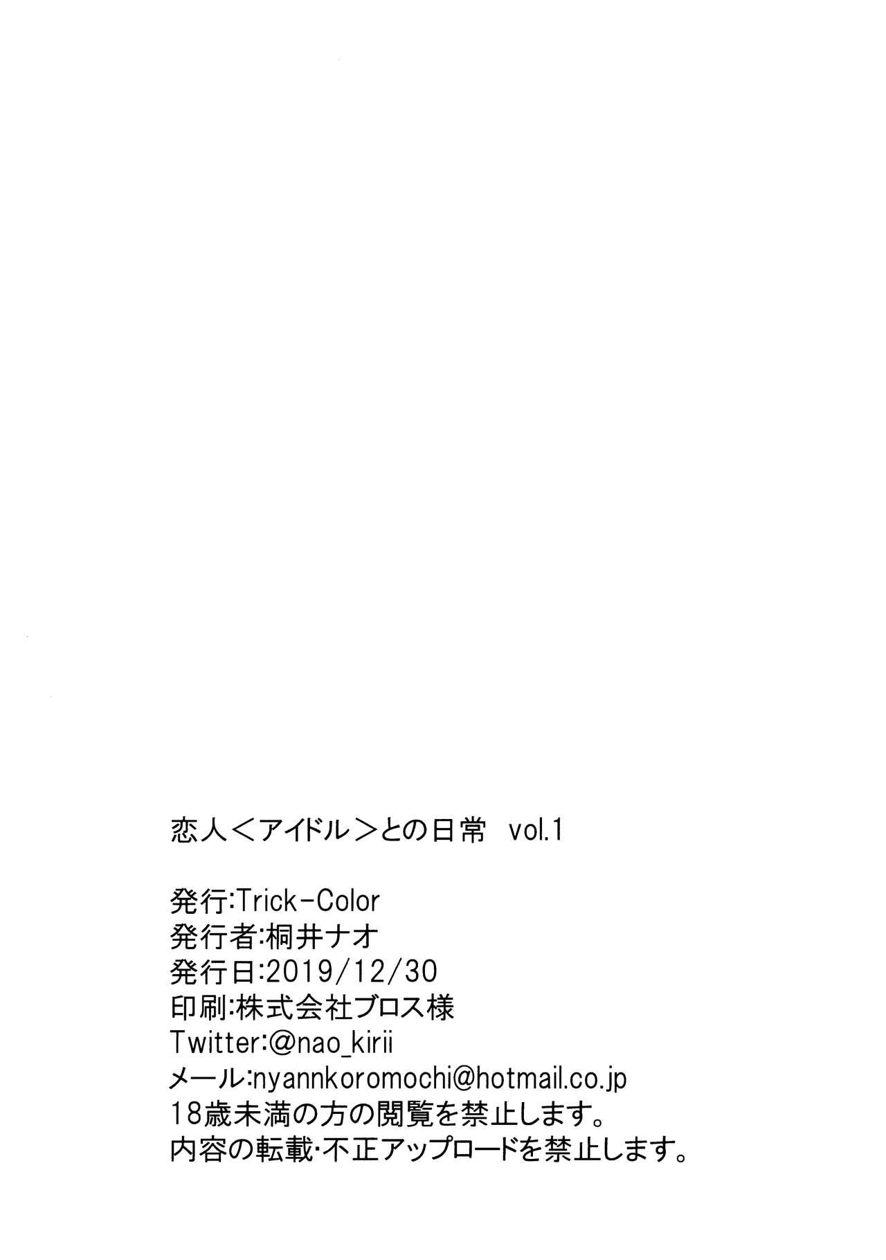 Idol tono Nichijou vol.1 19