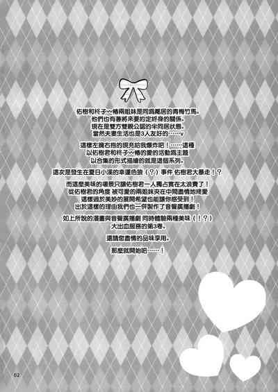 Icha Love x AneImo Sweet Pudding 3 3
