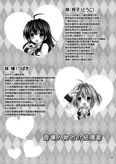 Icha Love x AneImo Sweet Pudding 3 4