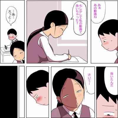 Seiteki Doukyuusei 9