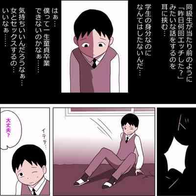 Seiteki Doukyuusei 3