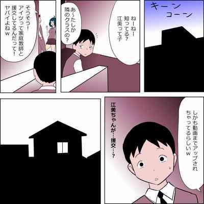 Seiteki Doukyuusei 6