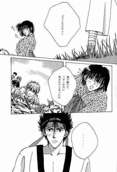Tsukiyoi No Yuuwaku ACT 1 CRESCENT LIGHT 9