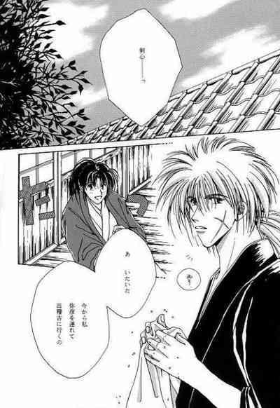 Tsukiyoi No Yuuwaku ACT 1 CRESCENT LIGHT 2