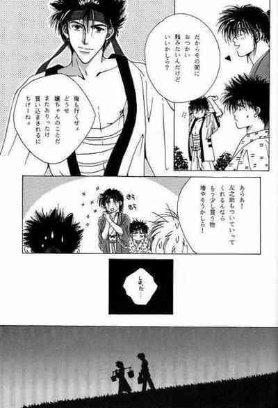 Tsukiyoi No Yuuwaku ACT 1 CRESCENT LIGHT 3