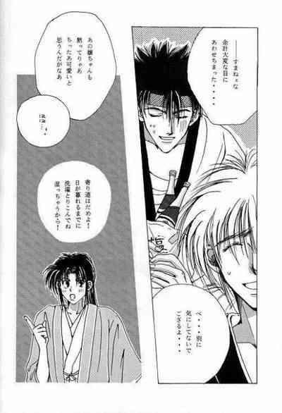 Tsukiyoi No Yuuwaku ACT 1 CRESCENT LIGHT 4