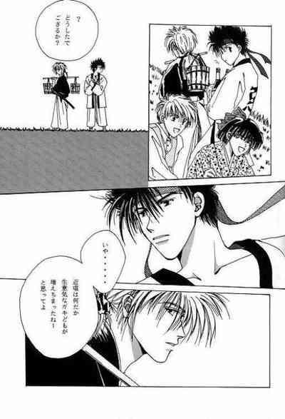 Tsukiyoi No Yuuwaku ACT 1 CRESCENT LIGHT 5