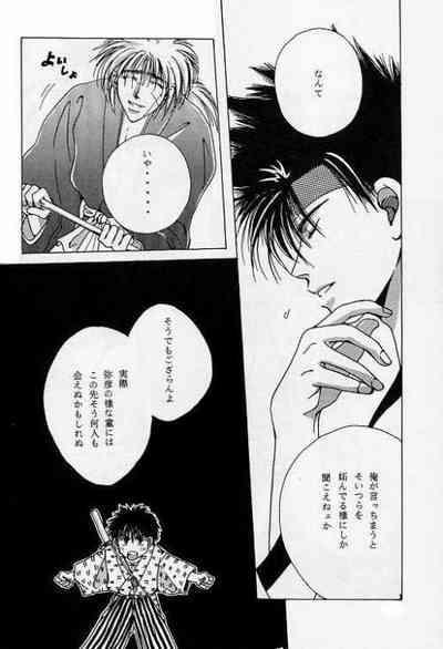 Tsukiyoi No Yuuwaku ACT 1 CRESCENT LIGHT 6