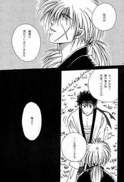 Tsukiyoi No Yuuwaku ACT 1 CRESCENT LIGHT 7