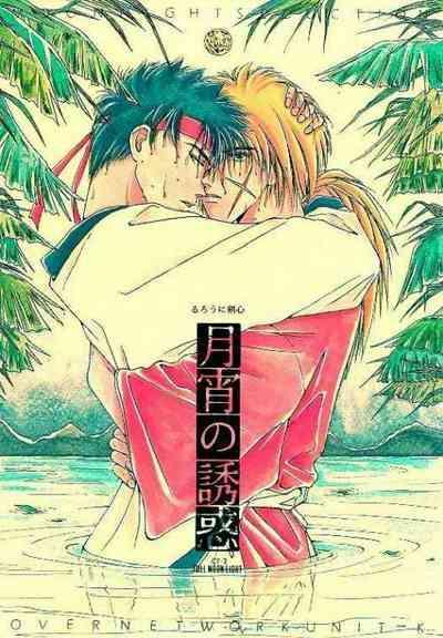 Tsukiyoi No Yuuwaku ACT 2 FULL MOON NIGHT 0