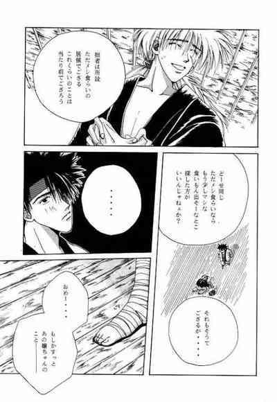 Tsukiyoi No Yuuwaku ACT 2 FULL MOON NIGHT 4