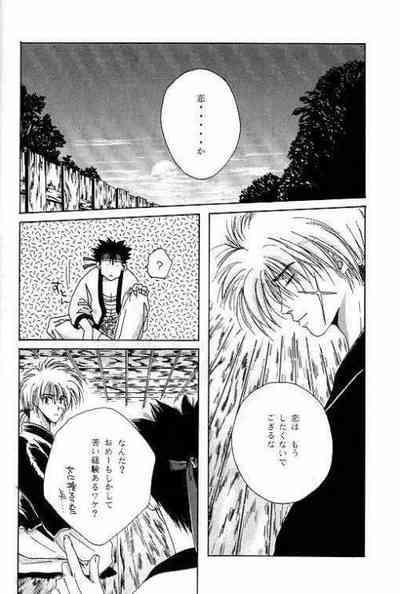 Tsukiyoi No Yuuwaku ACT 2 FULL MOON NIGHT 7