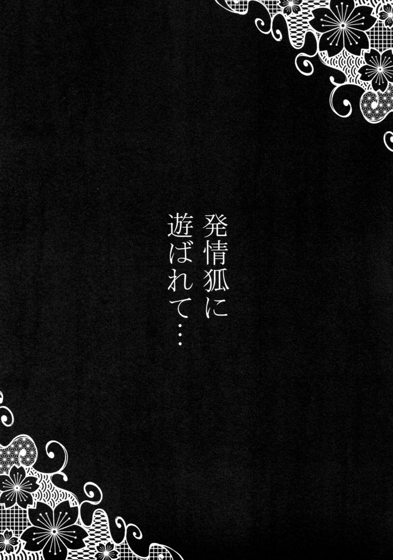Hatsujou Kitsune ni Asobarete... | Toyed by foxes in heat 15