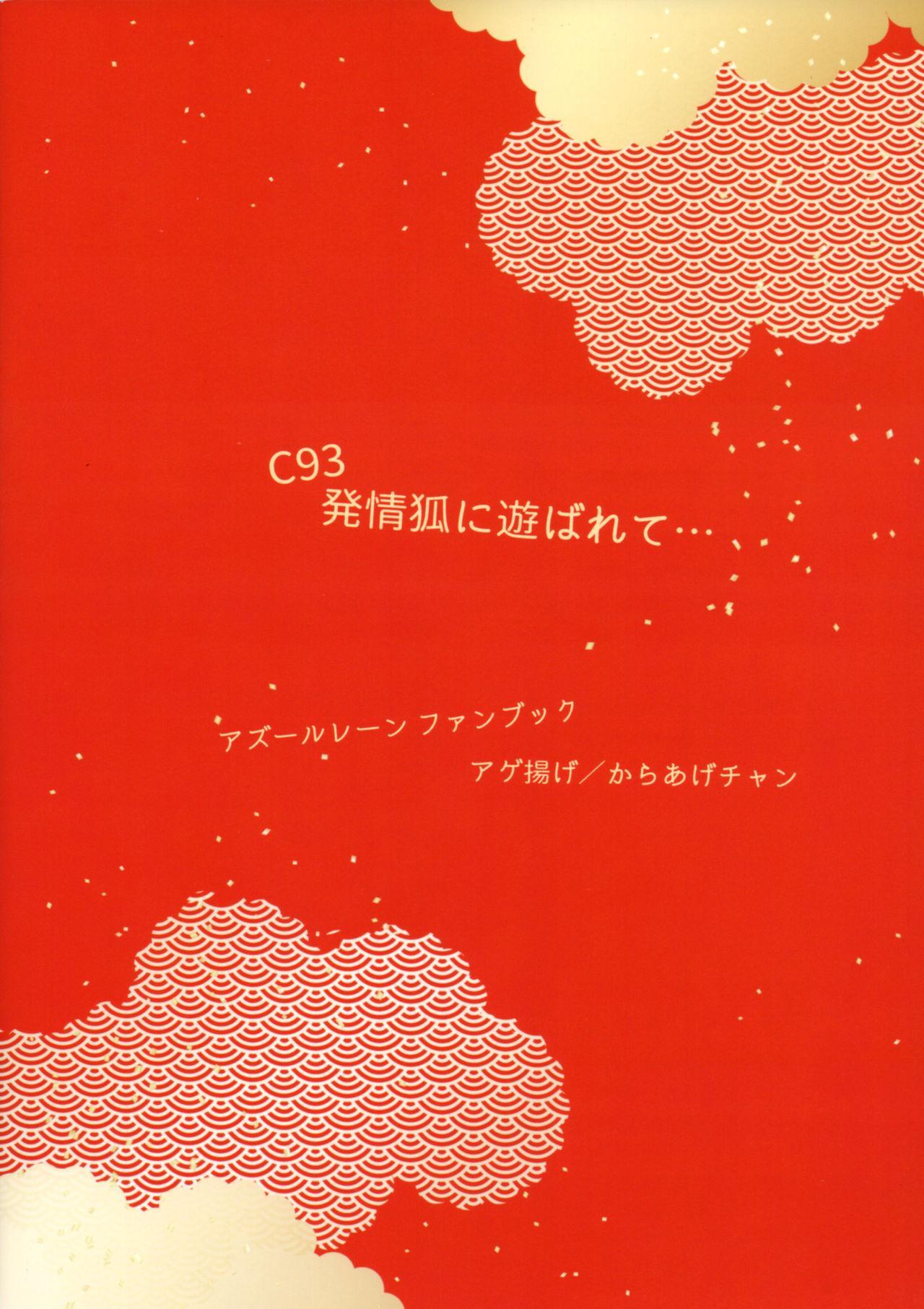 Hatsujou Kitsune ni Asobarete... | Toyed by foxes in heat 17