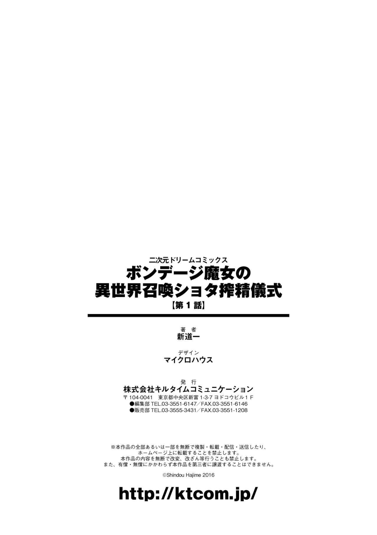 Bondage Majo No Isekai Shoukan Shota Sakusei Gishiki Ch. 1-3 22