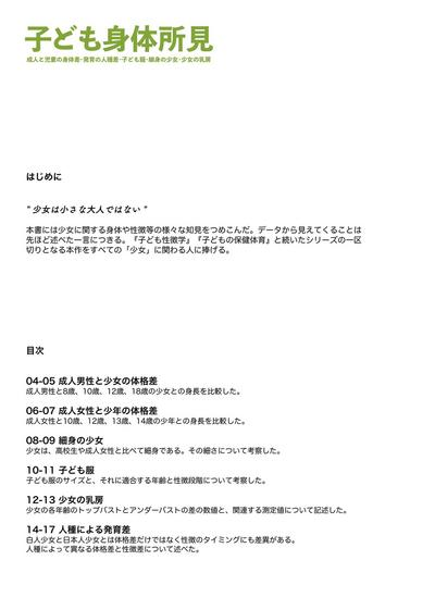 Kodomo Shintai Shoken 1