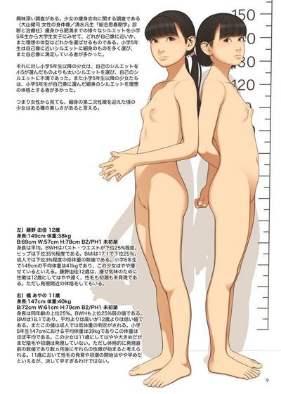 Kodomo Shintai Shoken 8