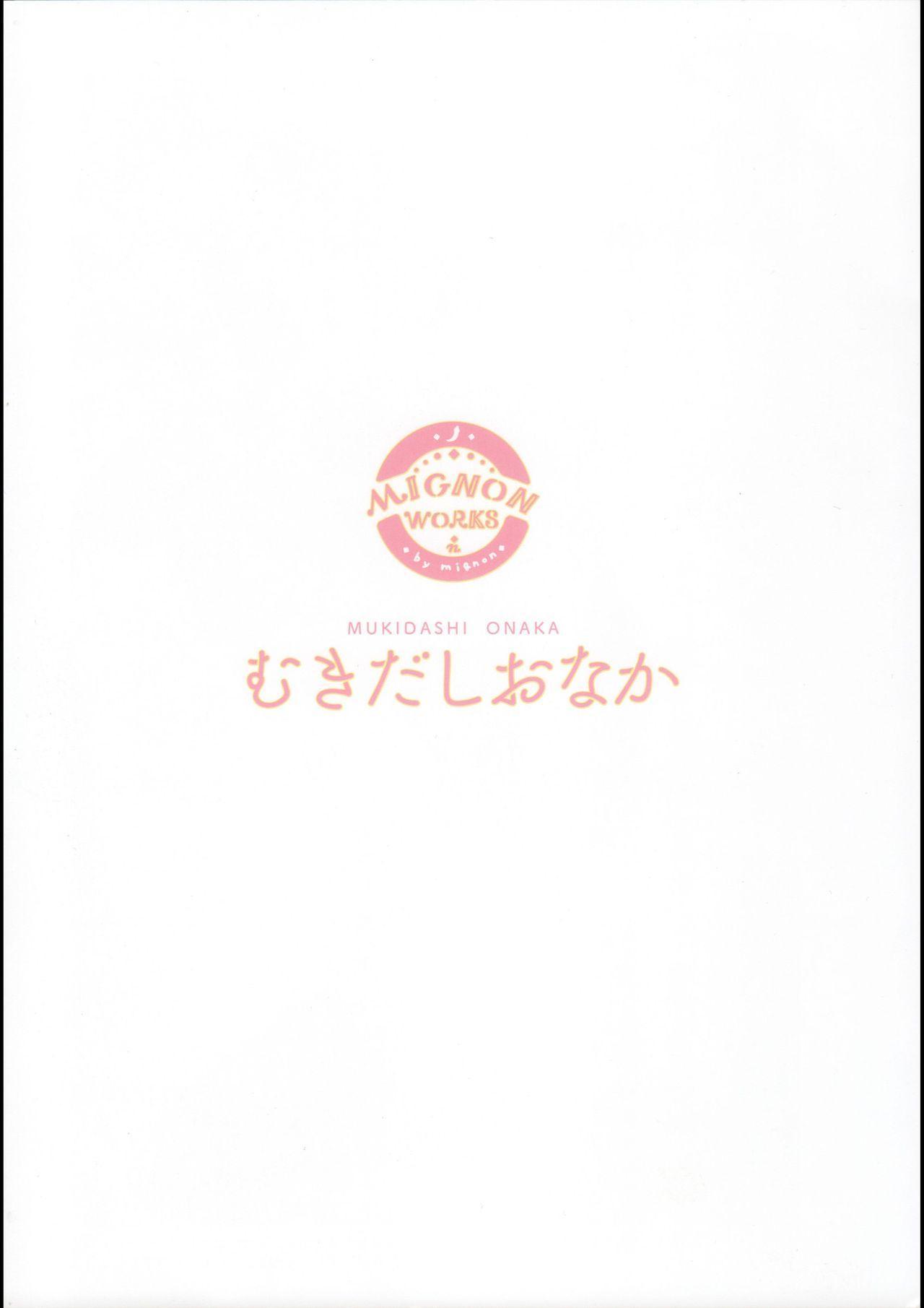 Mukidashi Onaka 1