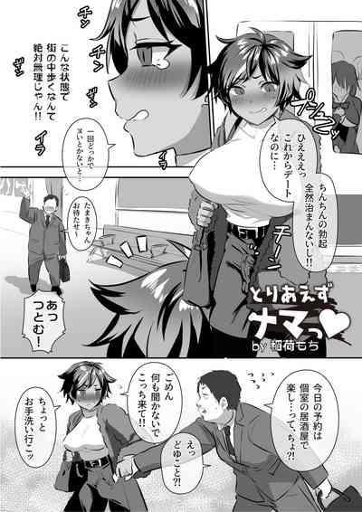 11 Tsuki 22-Nichi wa, ī Futanari no hi ♡ + Toriaezu Nama ~Tsu♡ 5
