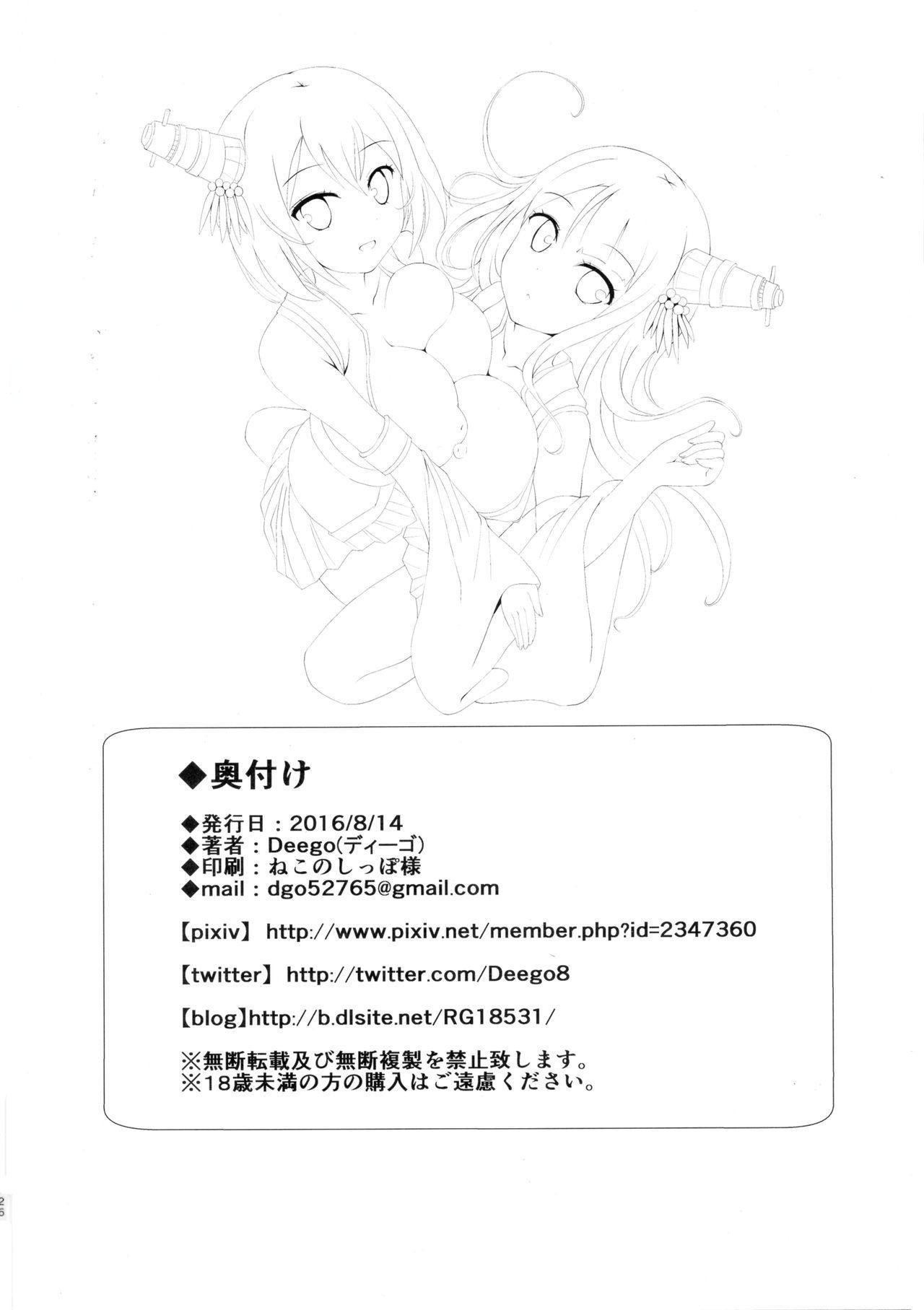 Nee-sama to Chikubi to Watashi 25
